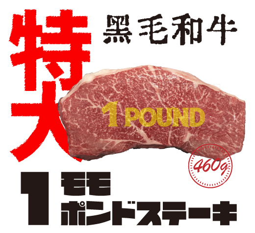 黒毛和牛1ポンドステーキ!