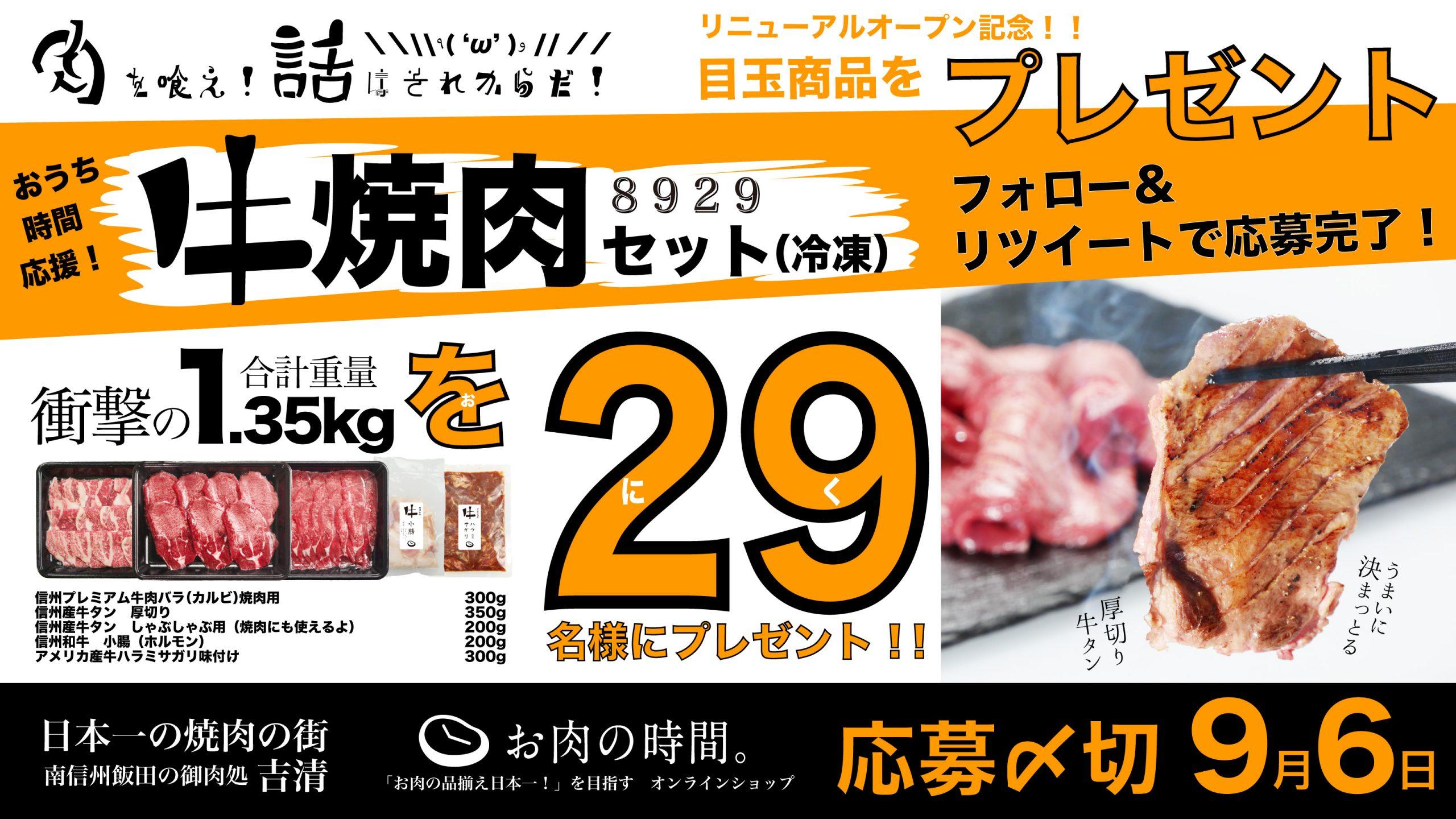8/29焼肉の日!サイトリニューアルTwitterキャンペーン!
