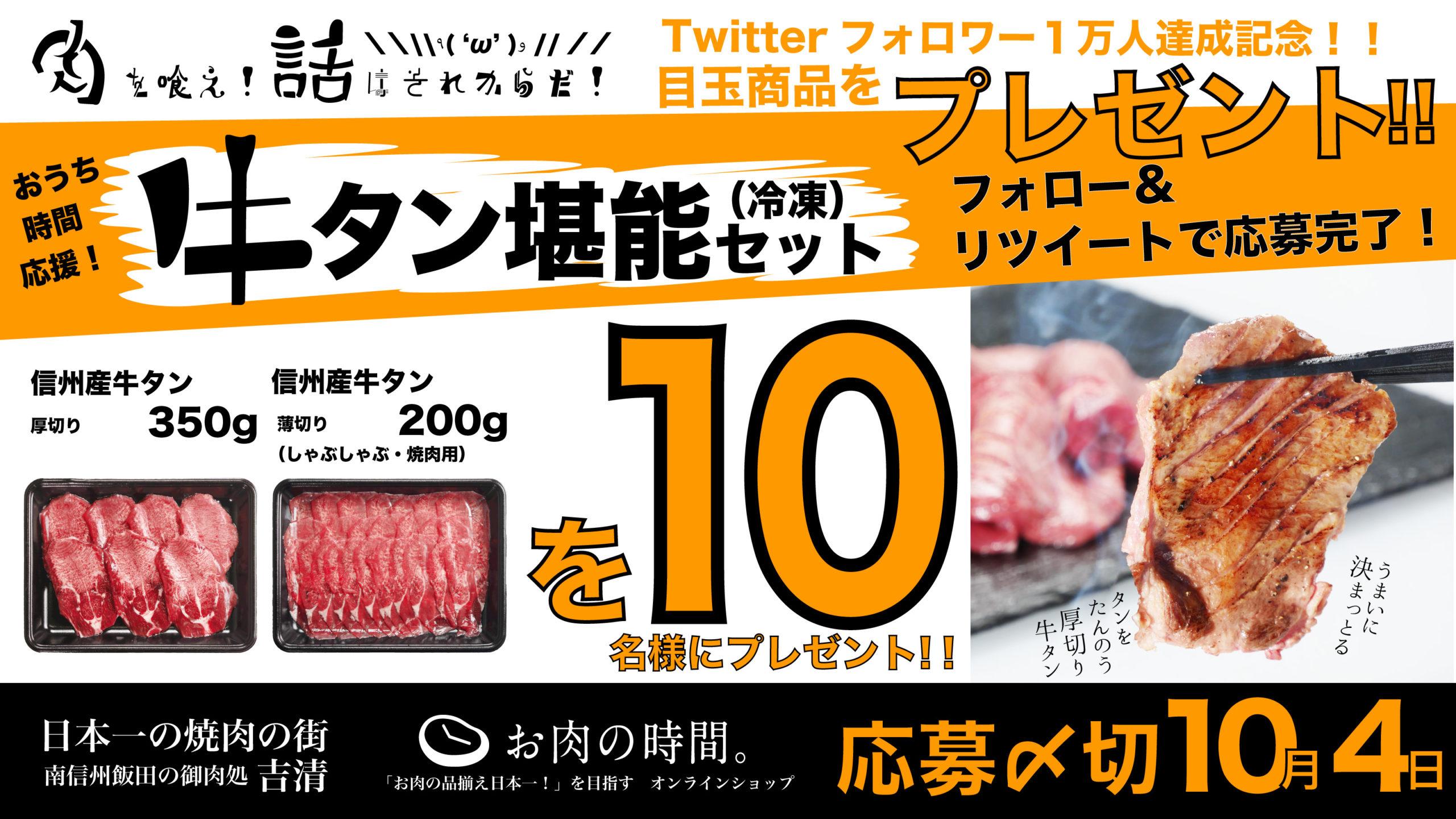 9/29焼肉の日!Twitterフォロワー1万人達成記念キャンペーン!