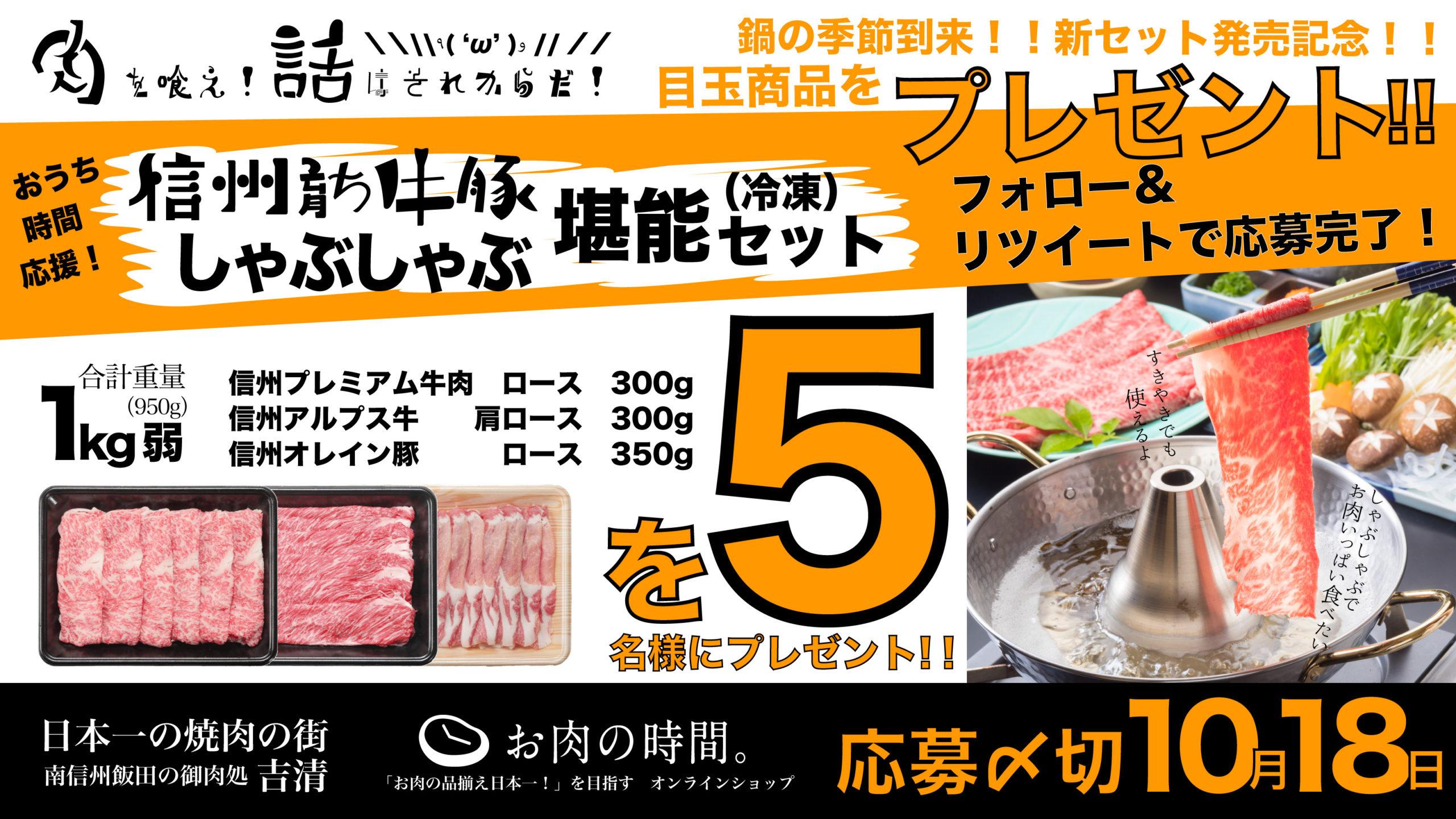 10/16正午より!鍋料理向け新セット発売記念キャンペーン!