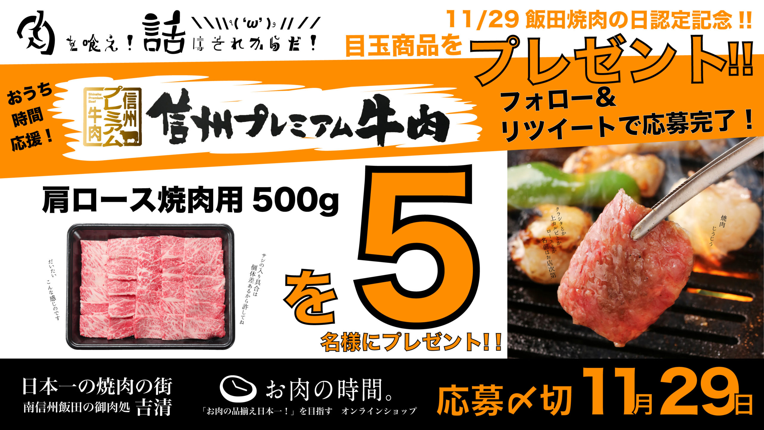 11/27正午より!11/29飯田焼肉の日認定記念!フォローRTキャンペーン!