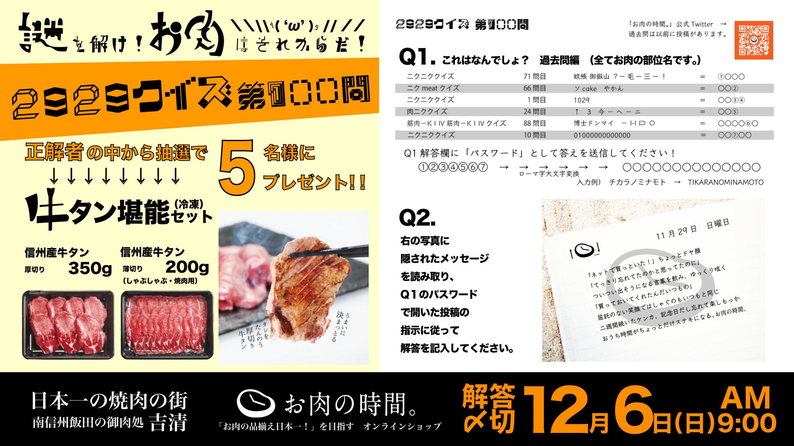 2929クイズ第100問記念!解答編!