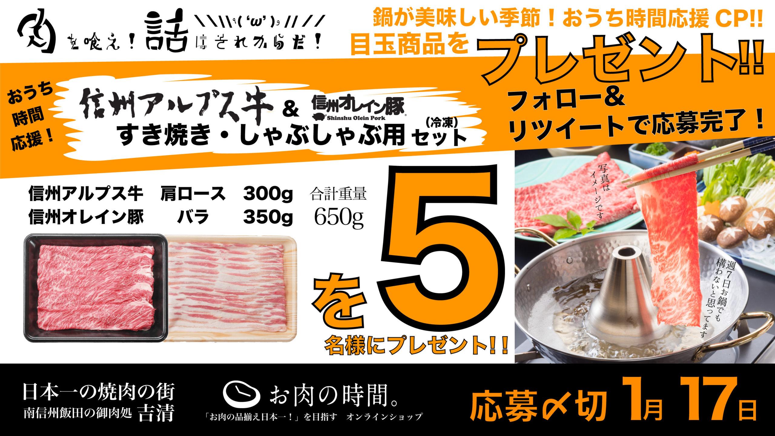 1/15正午より!鍋が美味しい季節!おうち時間応援CP!!