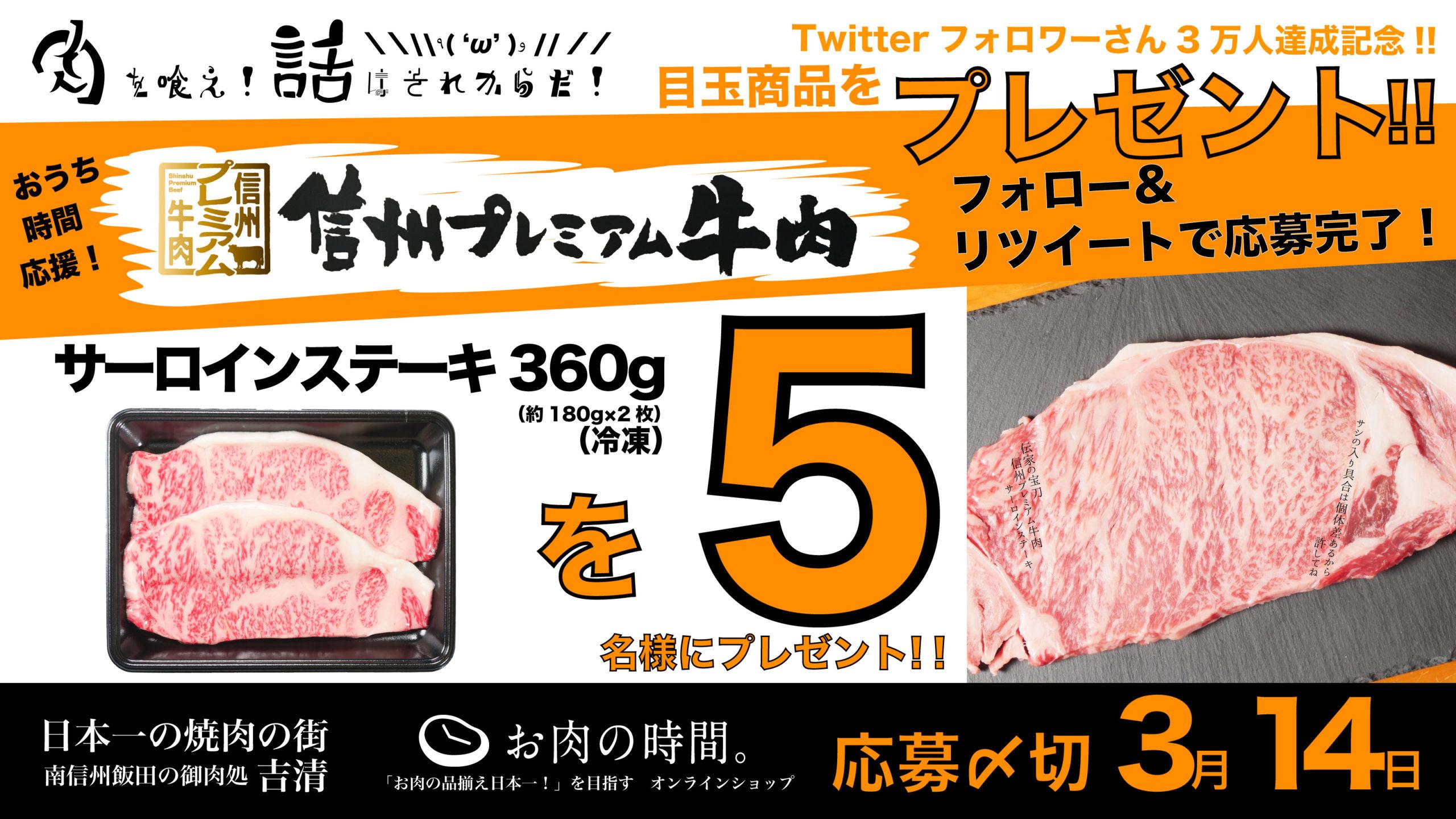 3/12正午より!Twitterフォロワー3万人達成記念キャンペーン!