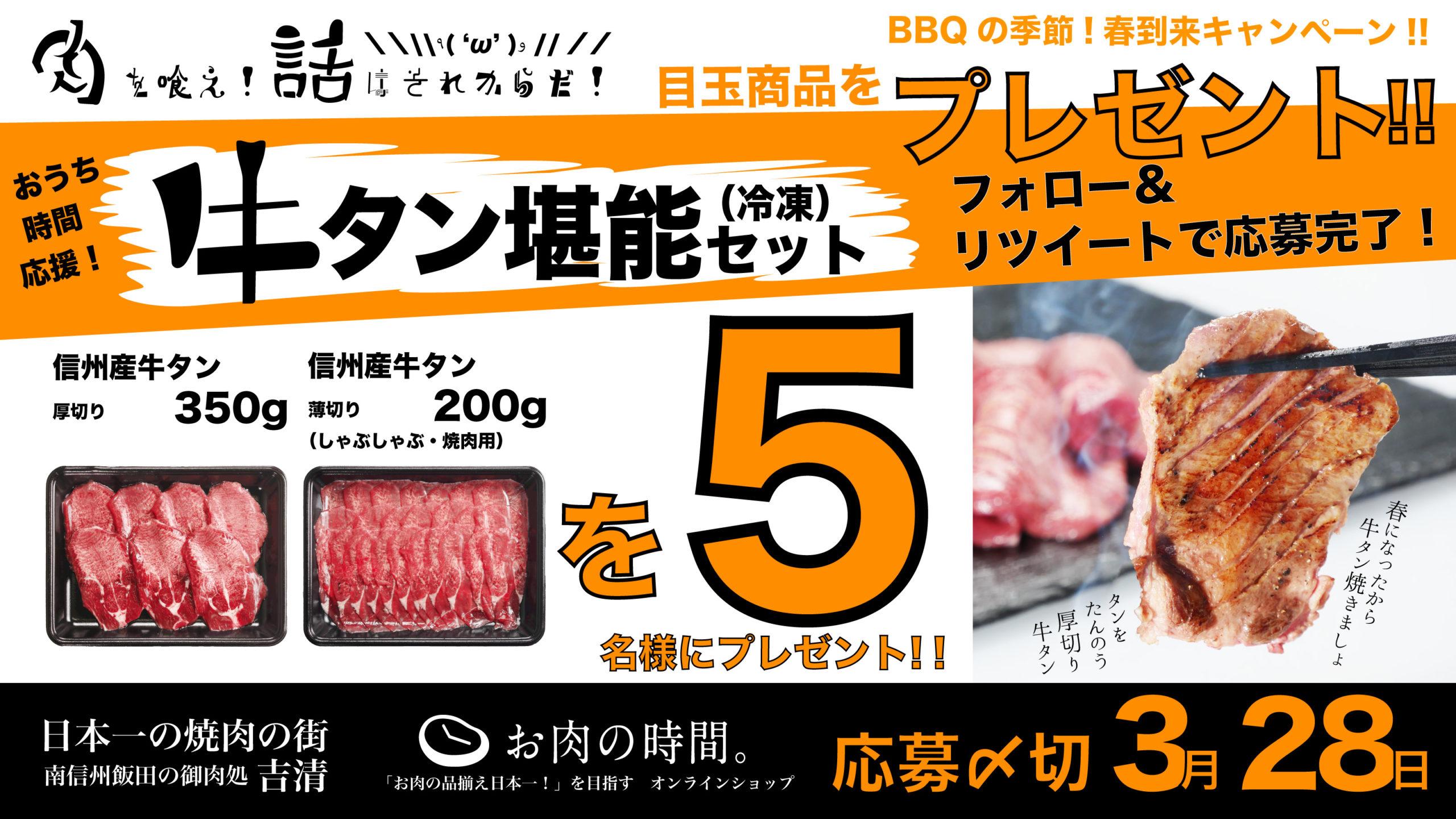 3/26正午より!BBQの季節!春到来キャンペーン!