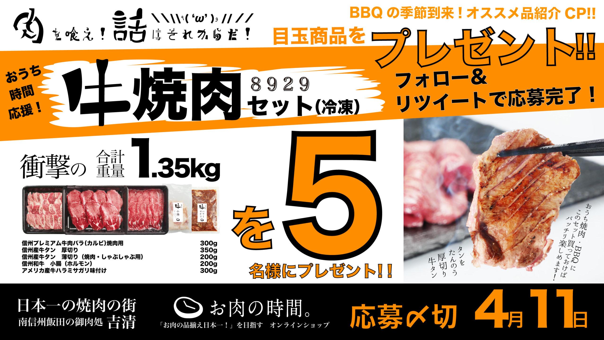 4/9正午より!BBQの季節到来!オススメ品紹介CP!