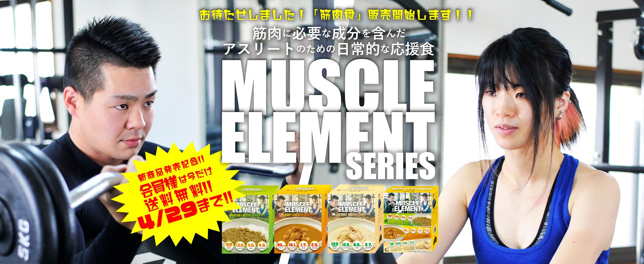 4/19正午より!「筋肉食」販売開始します!
