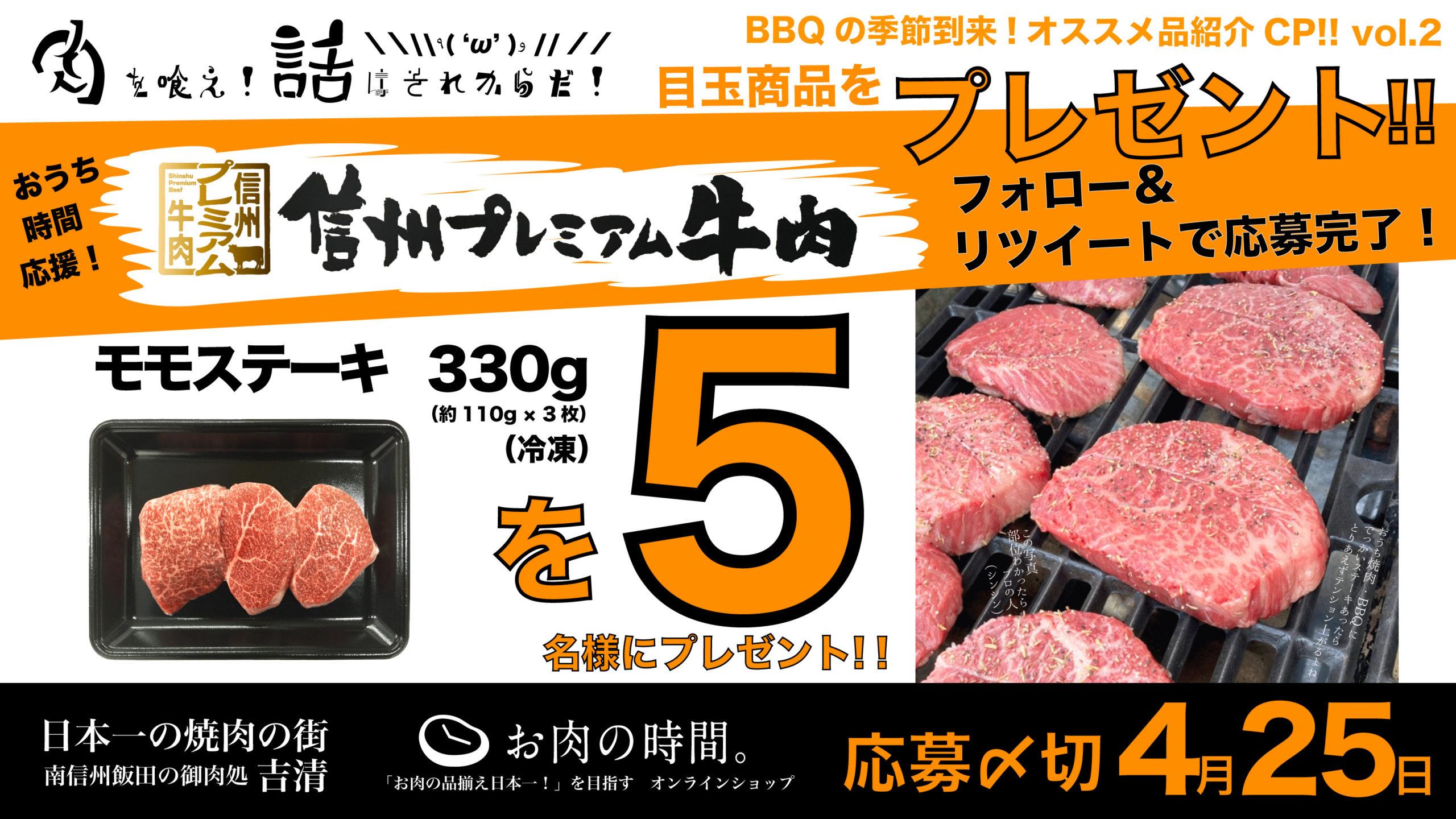 4/23正午より!BBQの季節到来!オススメ品紹介CP!vol.2
