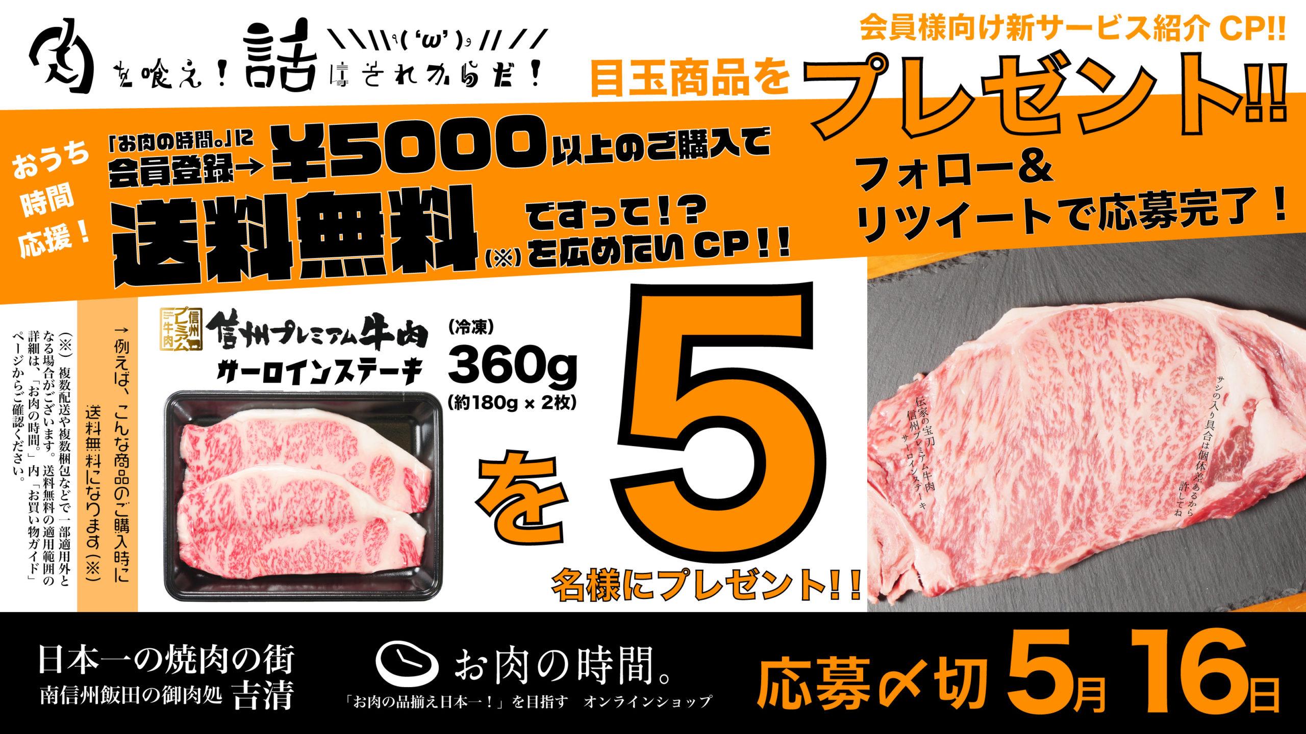 5/14正午より!会員登録→¥5000↑購入で送料無料ですって!?を広めたいCP!