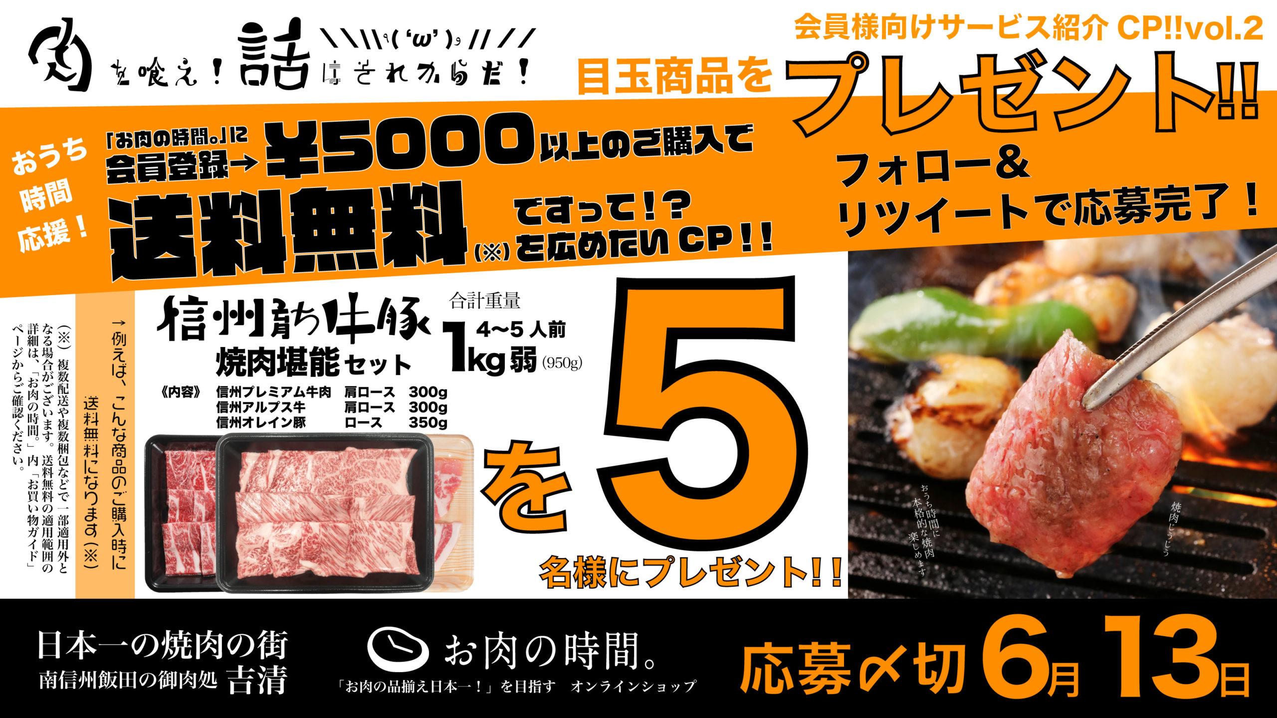 6/11正午より!会員登録→¥5000↑購入で送料無料ですって!?を広めたいCP!vol.2
