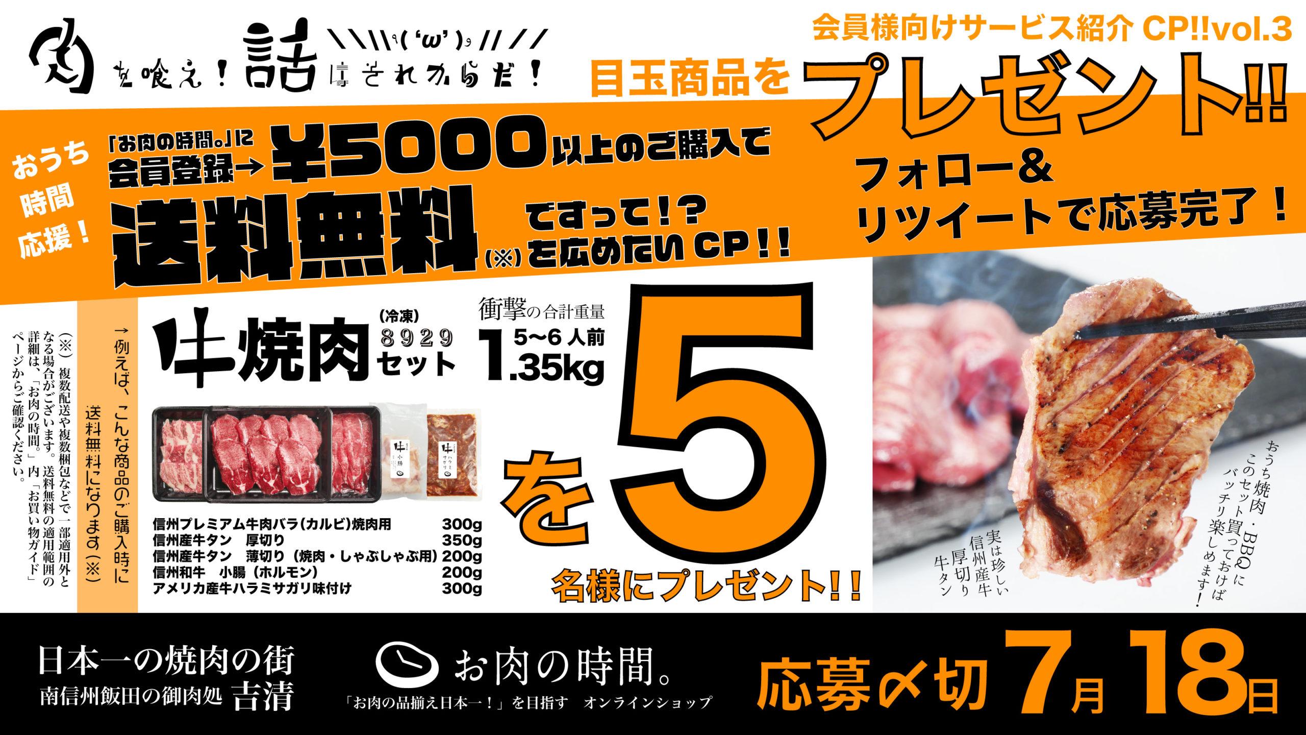 7/16正午より!会員登録→¥5000↑購入で送料無料ですって!?を広めたいCP!vol.3
