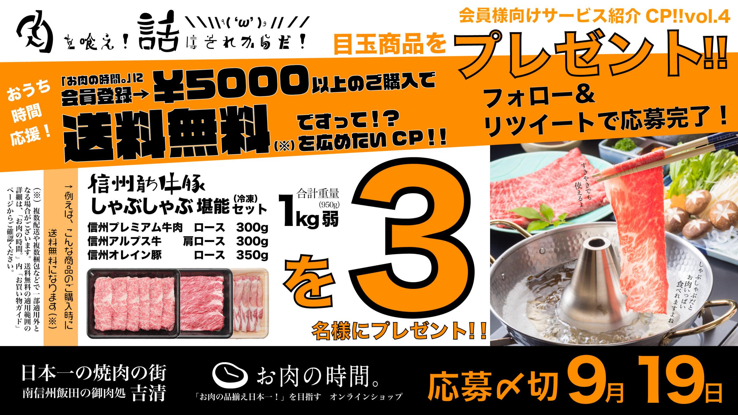 9/17正午より!会員登録→¥5000↑購入で送料無料ですって!?を広めたいCP!vol.4